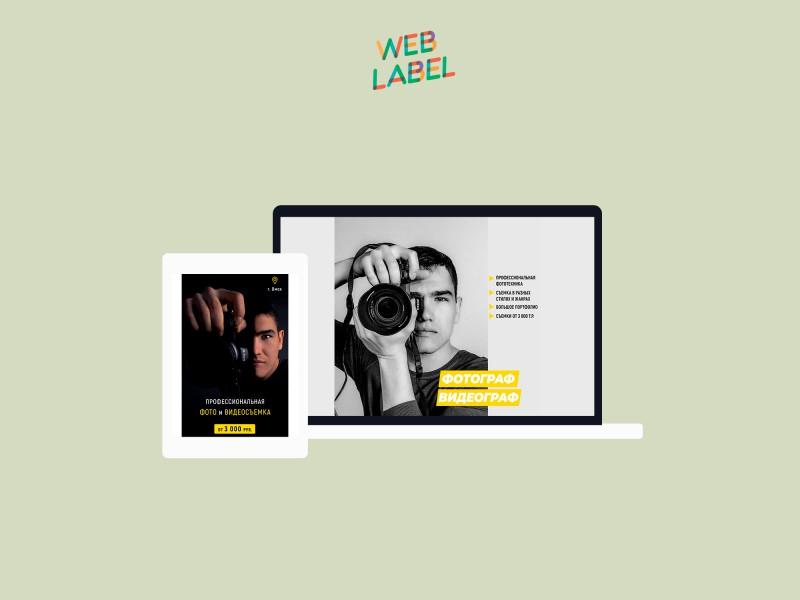 Креатив для таргетинговой рекламы фотограф