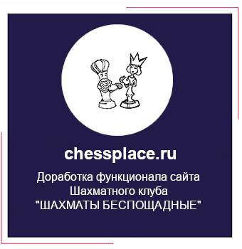 """Шахматная секция """"ШАХМАТЫ БЕСПОЩАДНЫЕ"""""""