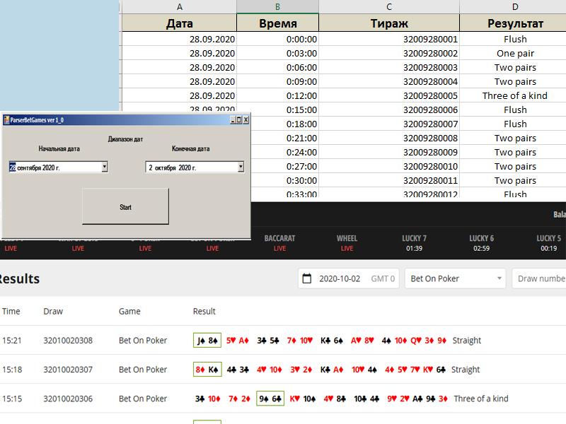 Парсер demo.betgames.tv по API