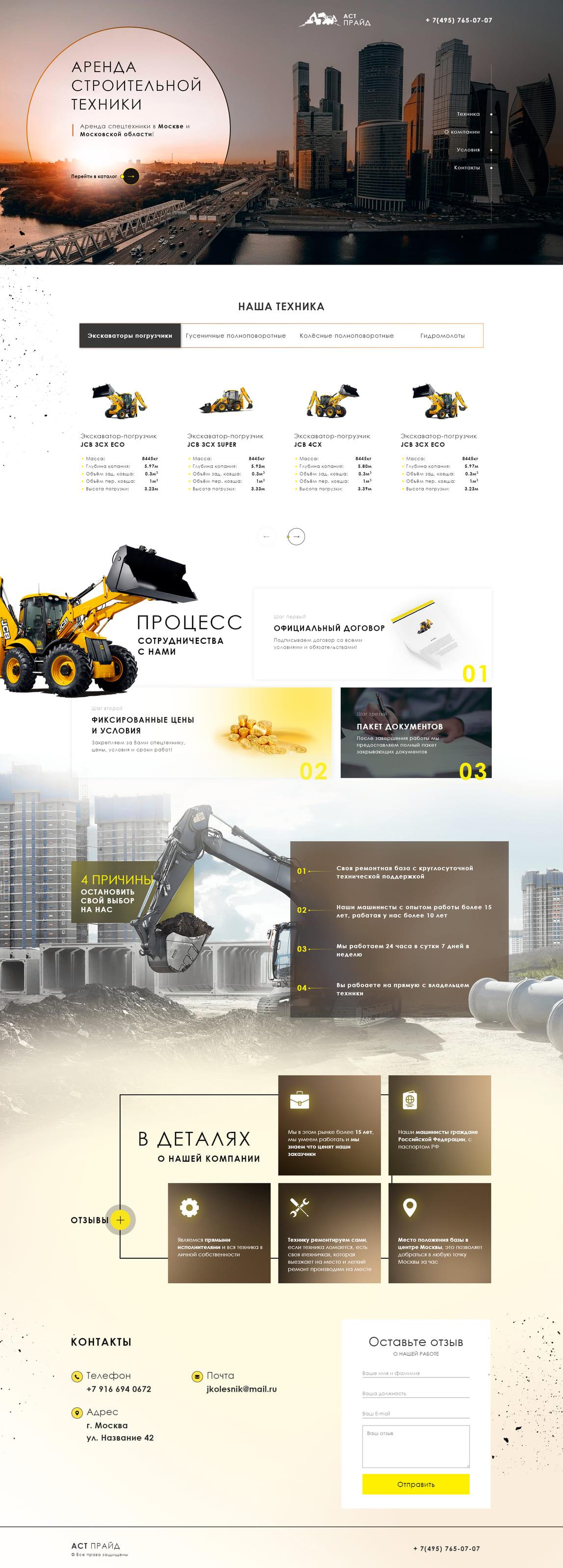 Вёрстка дизайн-макета одностраничного сайта компании