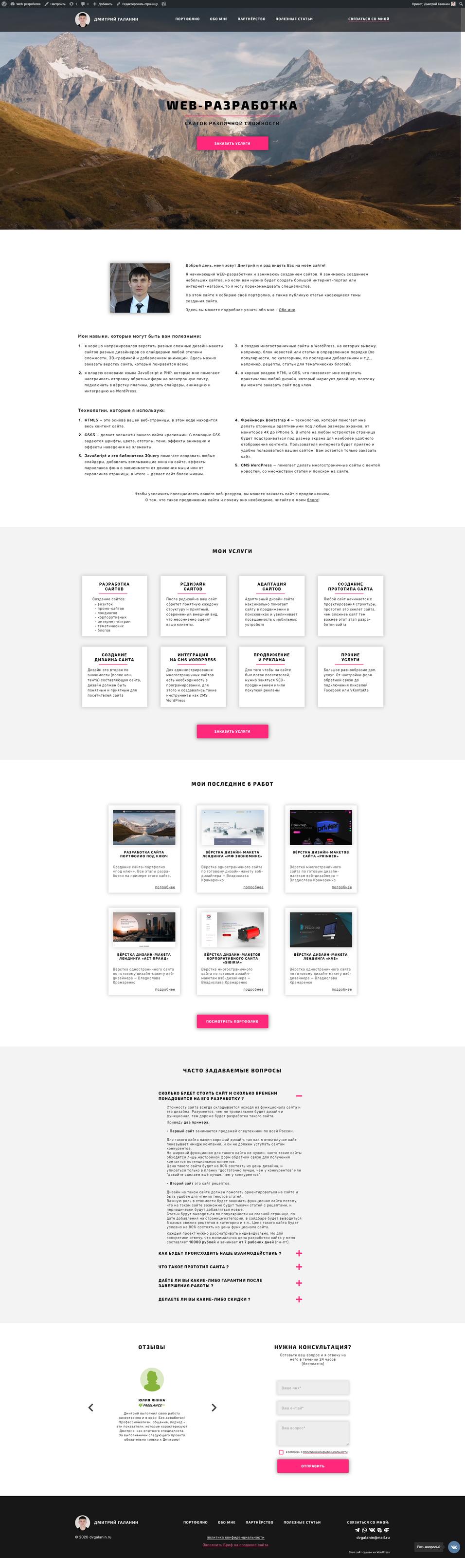 Разработка сайта портфолио частного web-разработчика