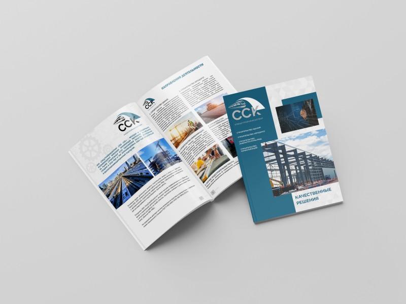 CCК брошюра