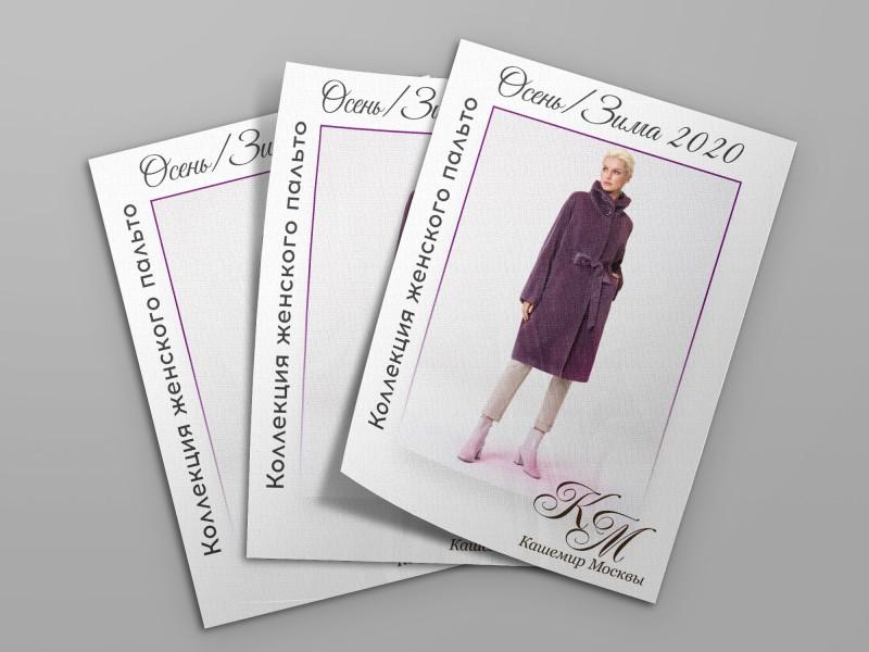 Листовка А6 для магазина женской одежды КМ