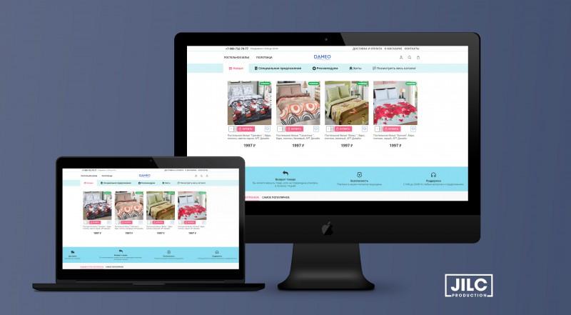 Интернет-магазин текстильных изделий для дома