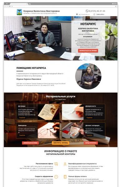 Реклама нотариуса в интернете как сделать простейший сайт на html