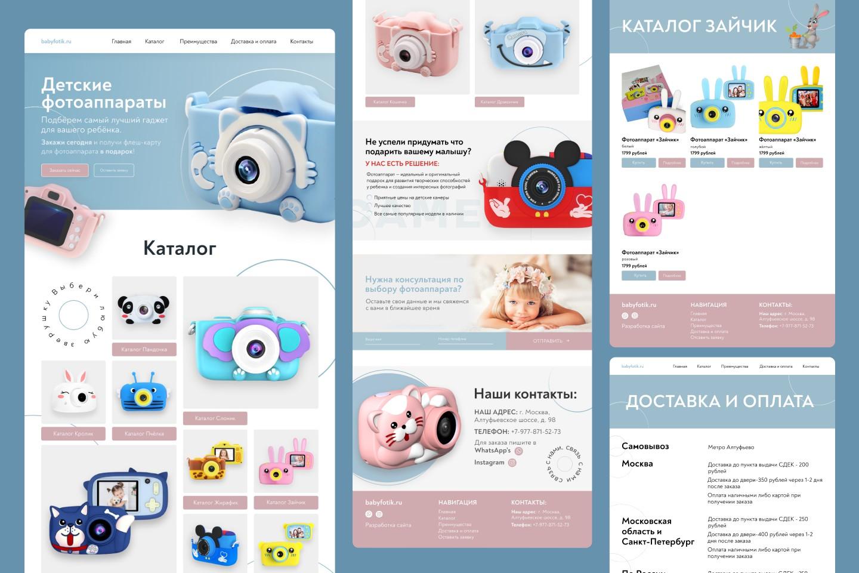 Интернет-магазин детских фотоаппаратов