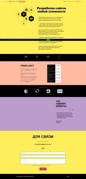 Сайт-портфолио разработчика
