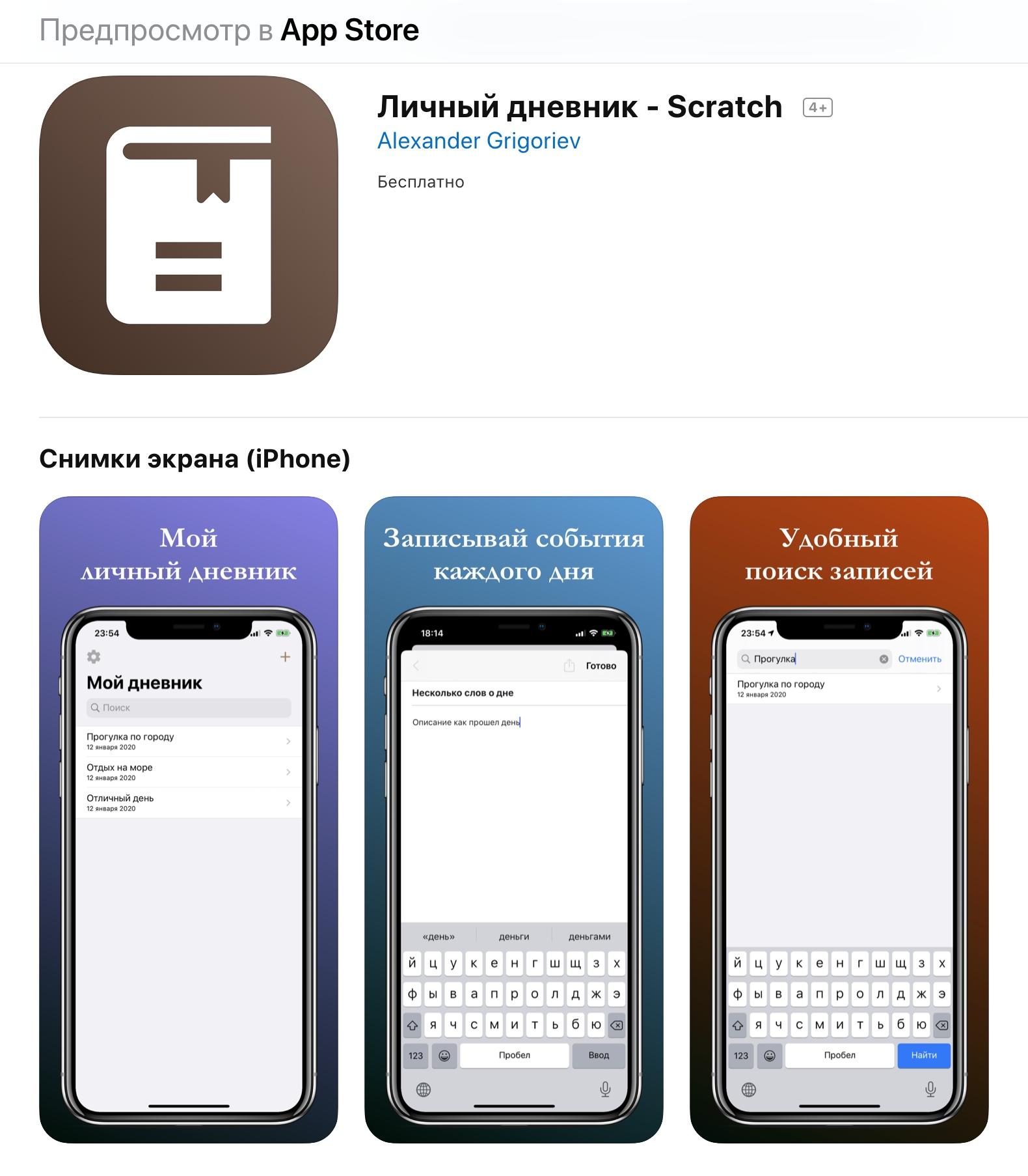 Мобильное приложение IOS - Личный дневник
