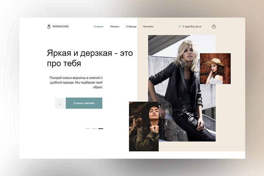 Сайт интернет-магазина женской одежды
