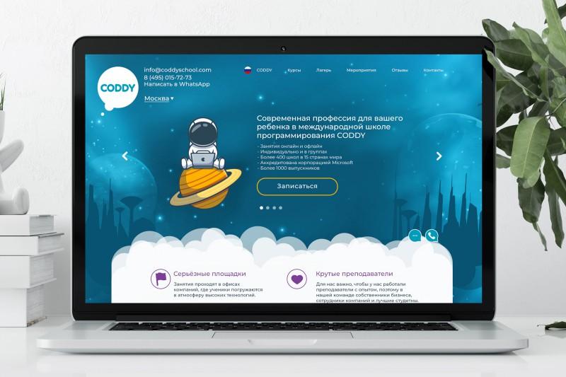Редизайн сайта для детской школ программирования