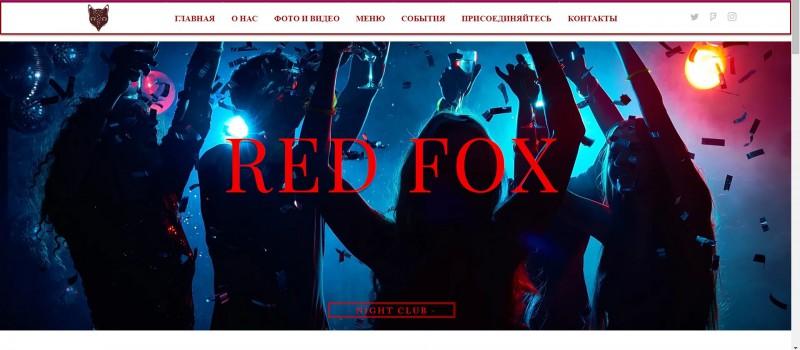 ночной клуб fox