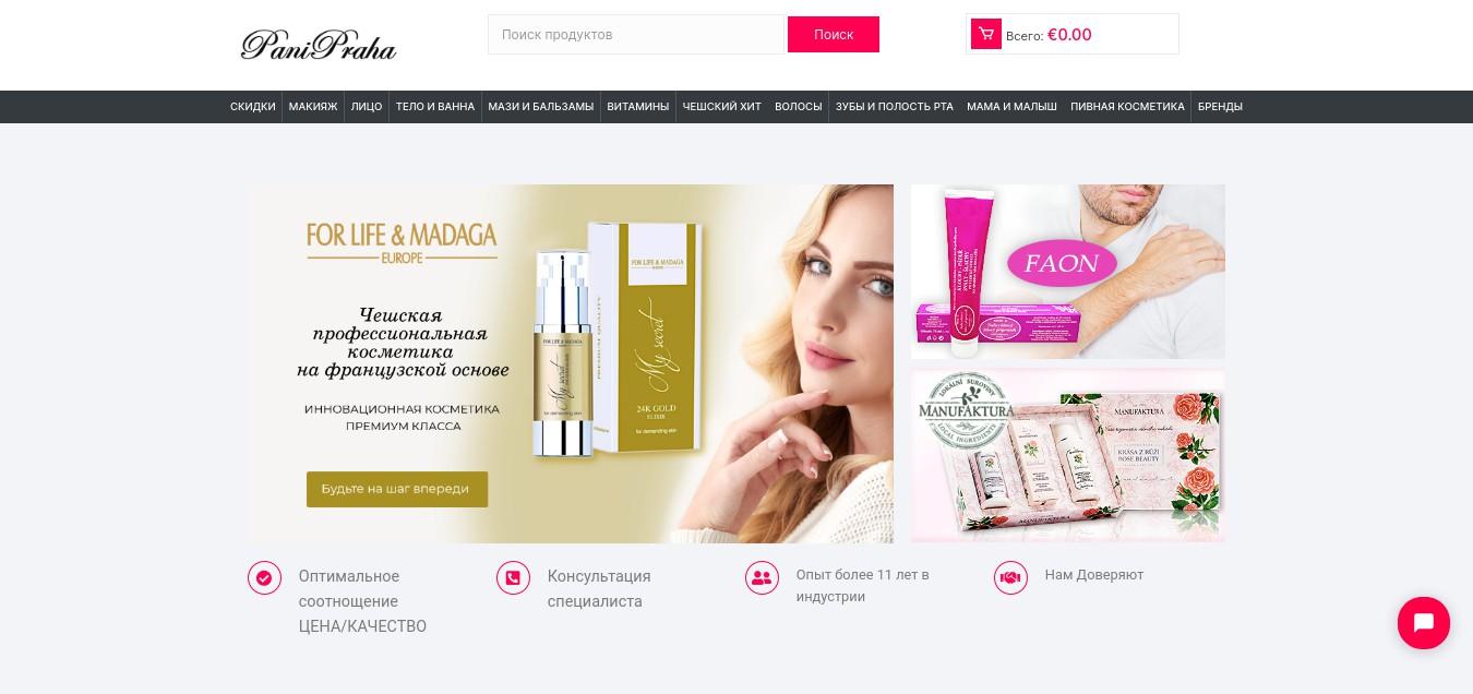 Мультибрендовый интернет-магазин товаров для здоровья