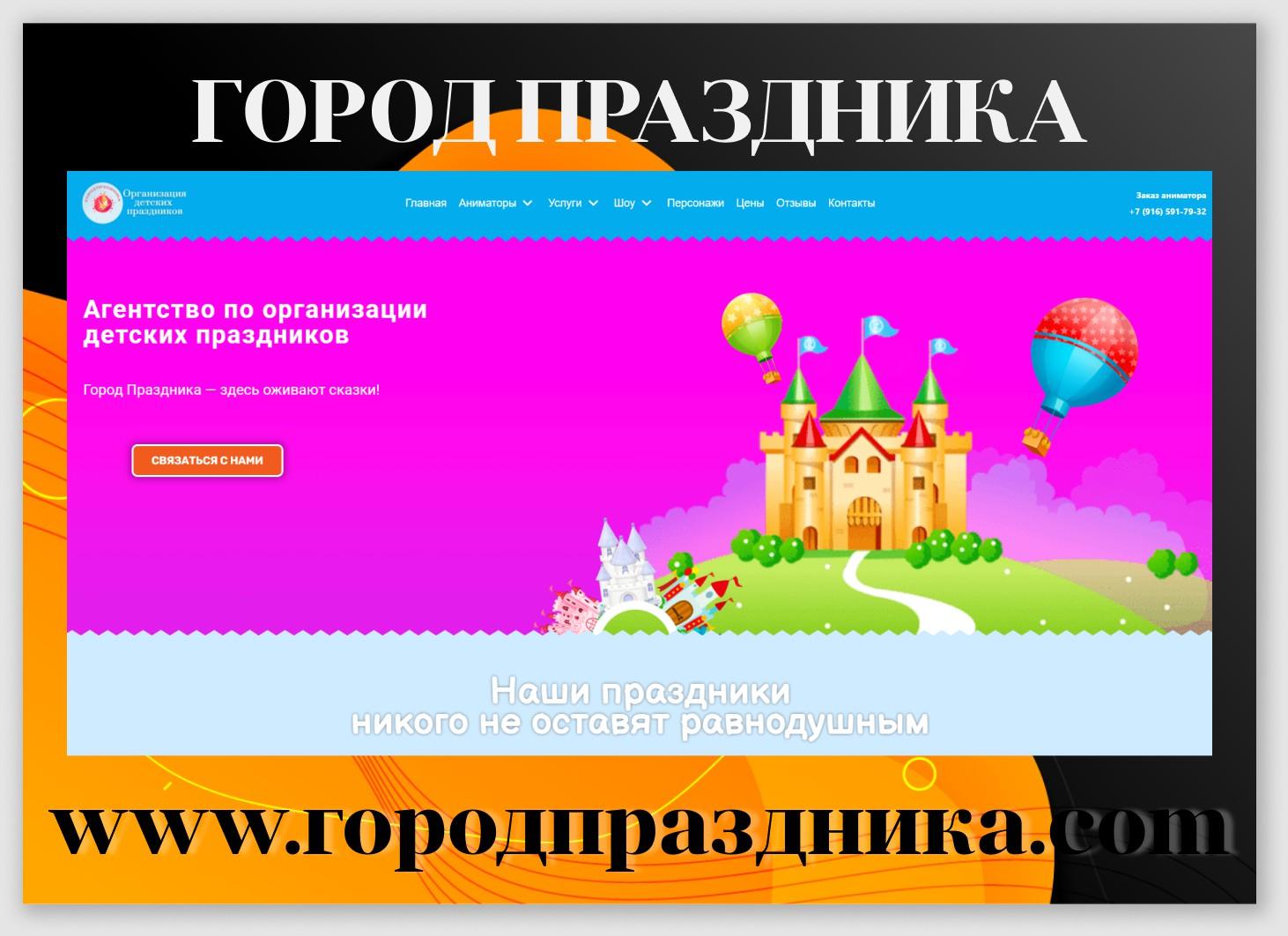 """Арт-студия """"Город праздника"""""""