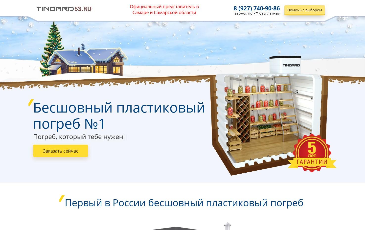 tingard63.ru