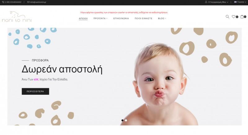 nanitonini.gr