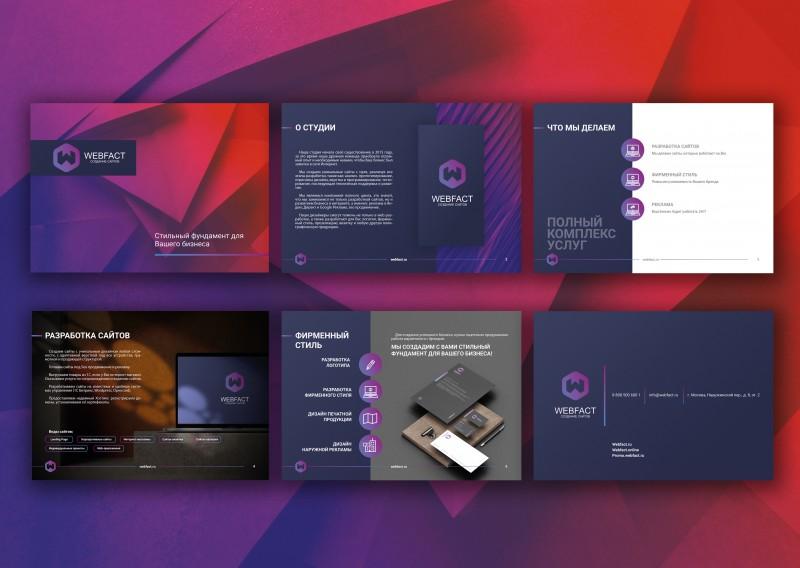 Презентация для компании «WebFact»