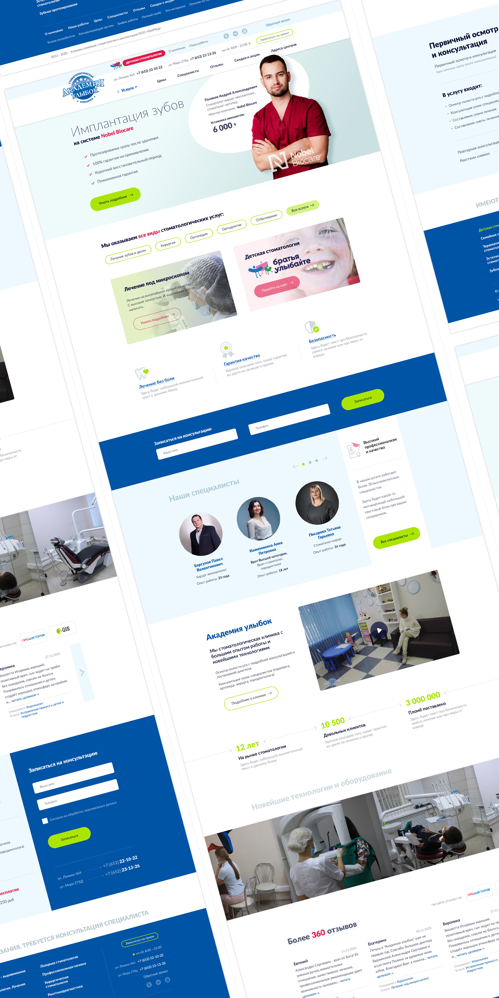 """UX/UI дизайн сайта для """"Академии Улыбок"""""""