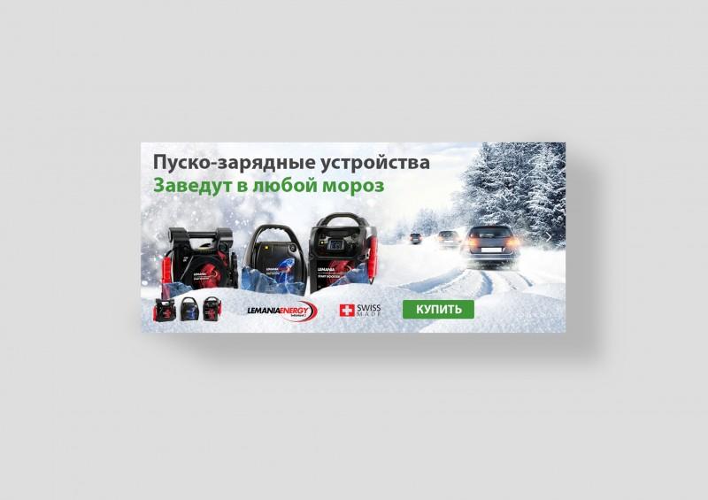 Web-баннер для компании LEMANIA ENERGY