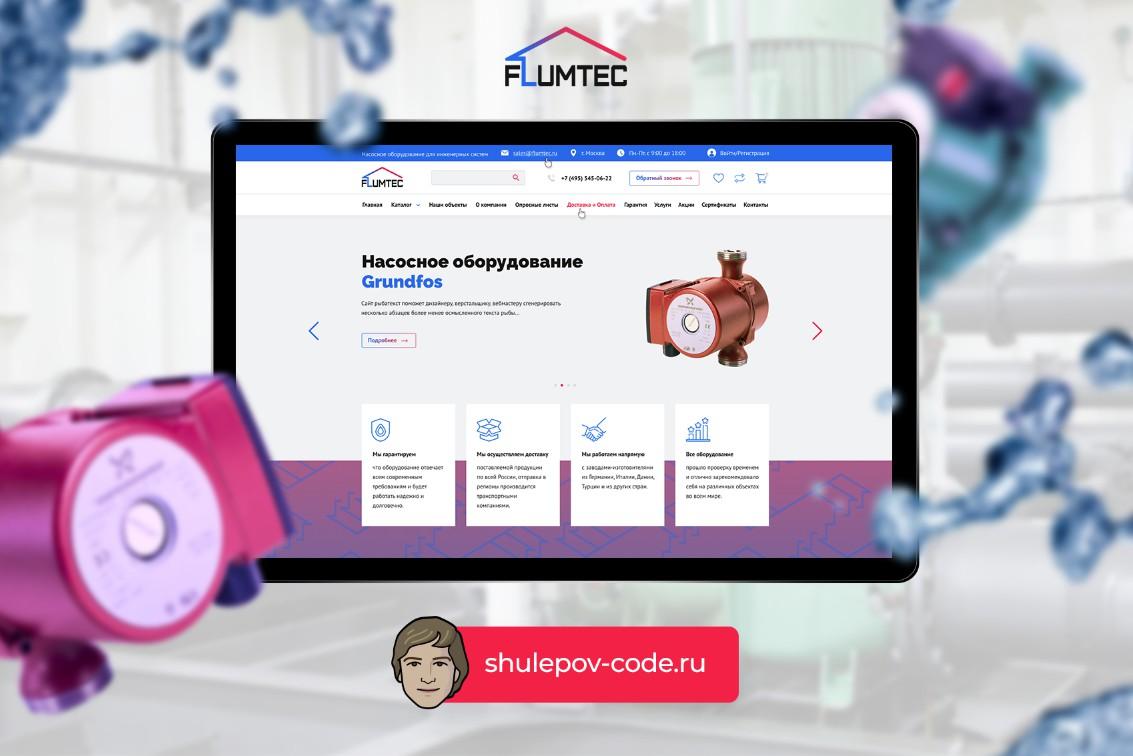 """Разработка сайта """"Flumtec"""""""