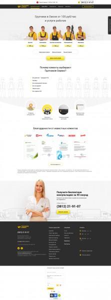 Разработка сайта «Грузчиков сервис»