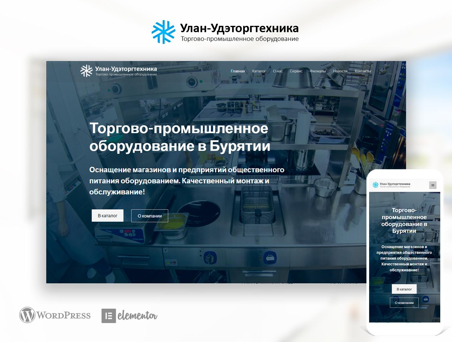 Сайт-каталог торгового оборудования uu-tt.ru