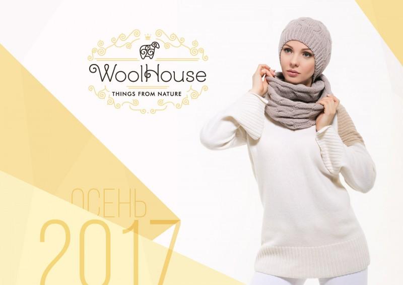 Обработка каталожной съемки для торговой марки WoolHouse.