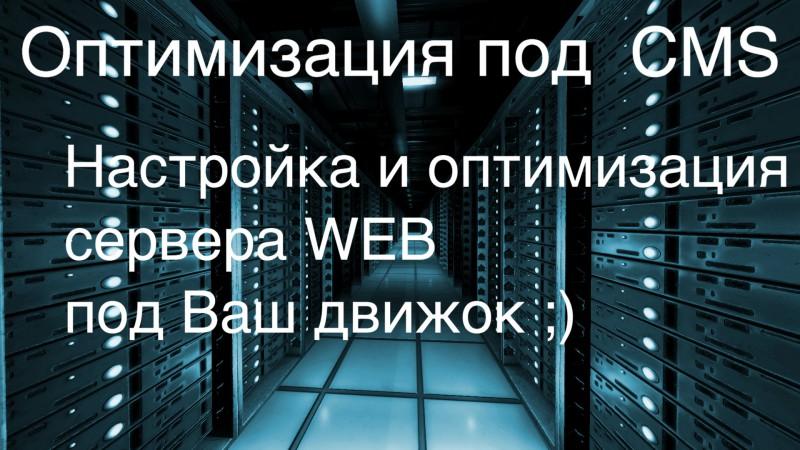 Настройка Web серверов