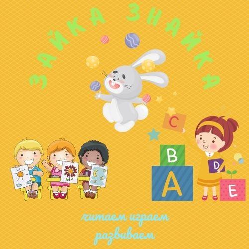 Логотип для детского клуба (пример).