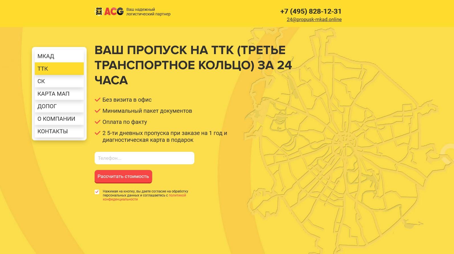 http://пропуск-мкад.онлайн/