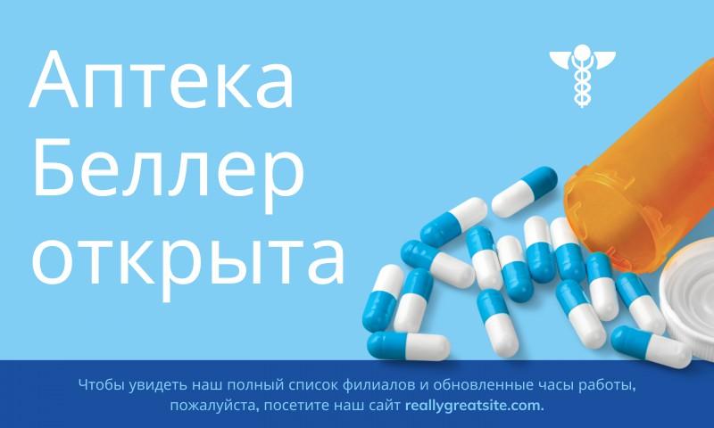 Для аптечной сферы