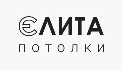 Разработка логотипа Элита Потолки
