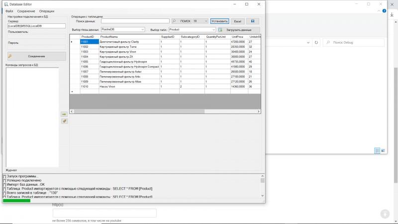Приложение по БД MS SQL