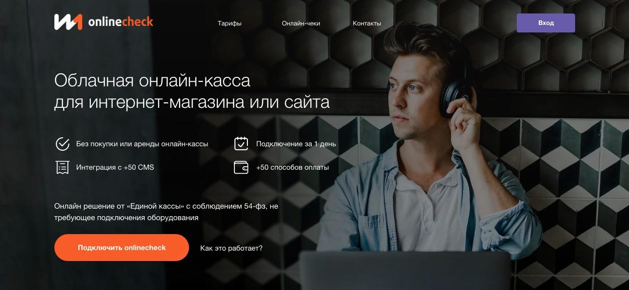 Облачная онлайн-касса для интернет-магазина или сайта