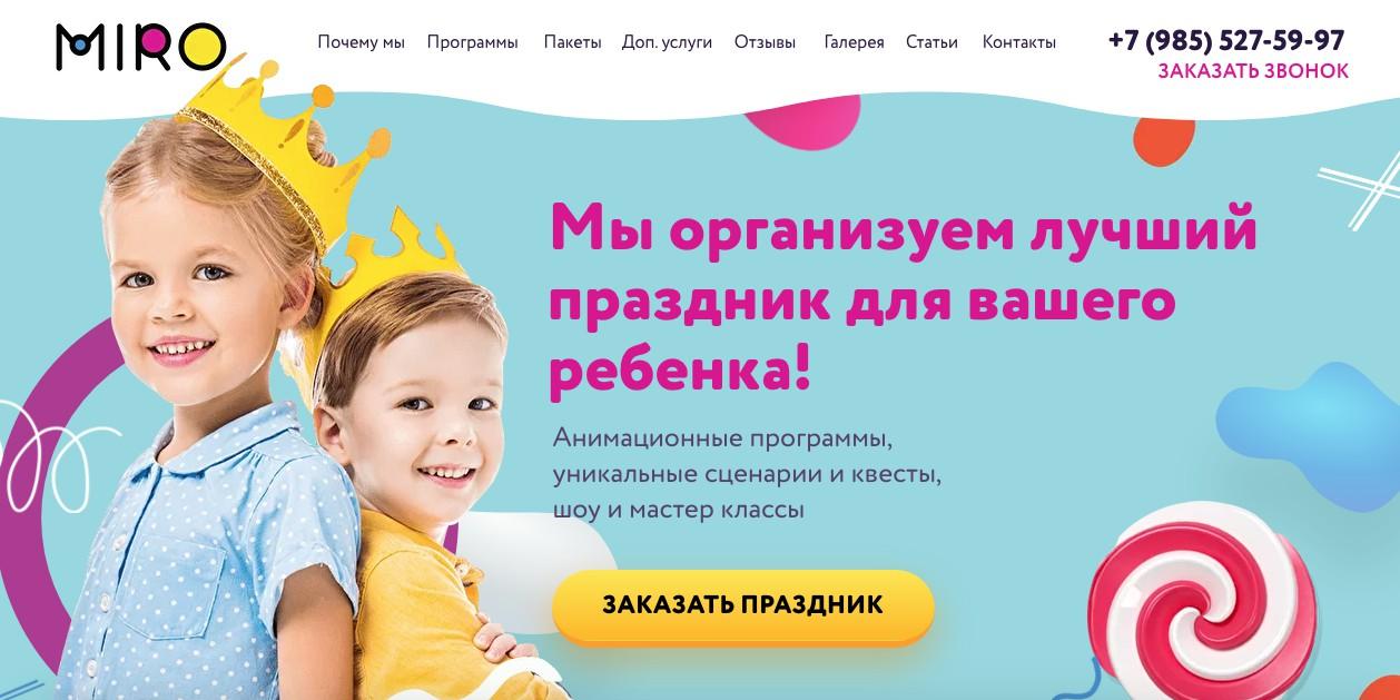 Miro — организация детских праздников