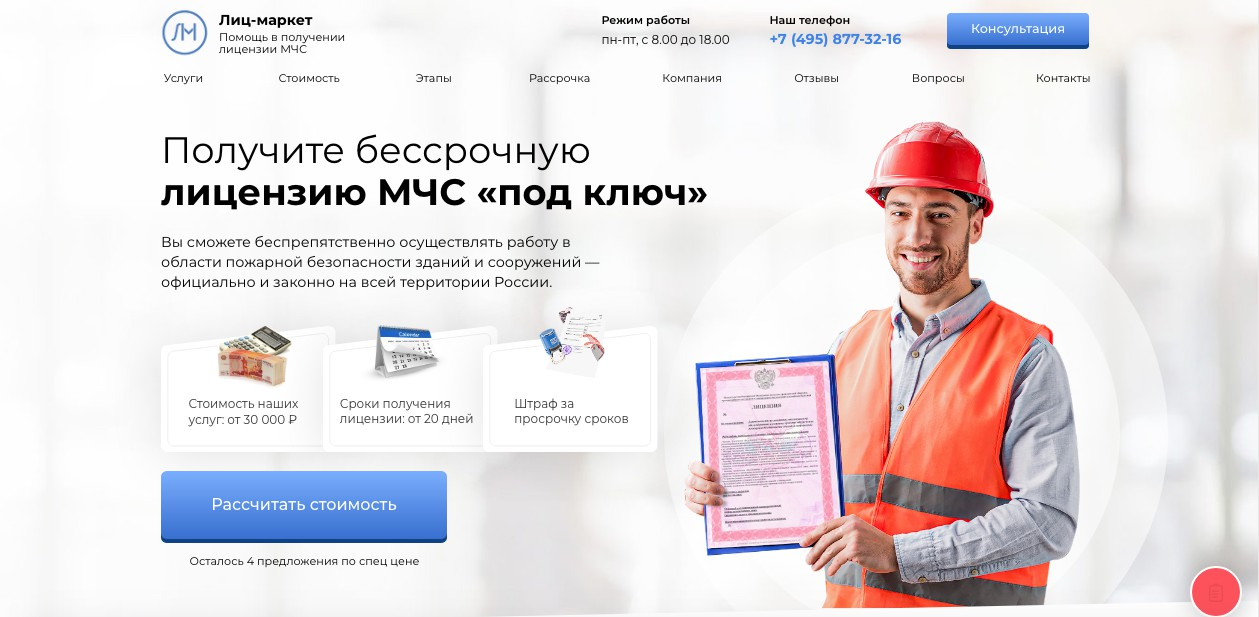 Лицензия МЧС «под ключ»