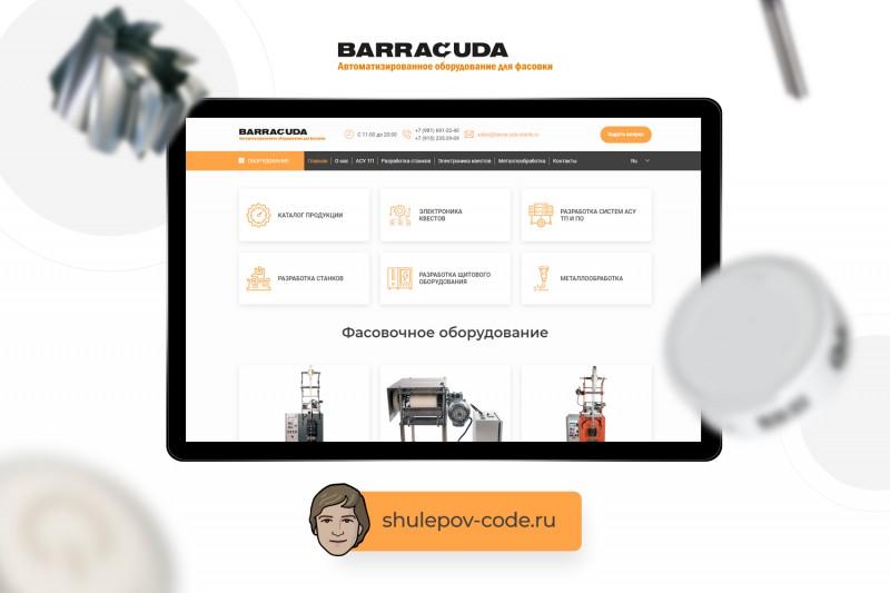 "Разработка сайта ""Barracuda"""