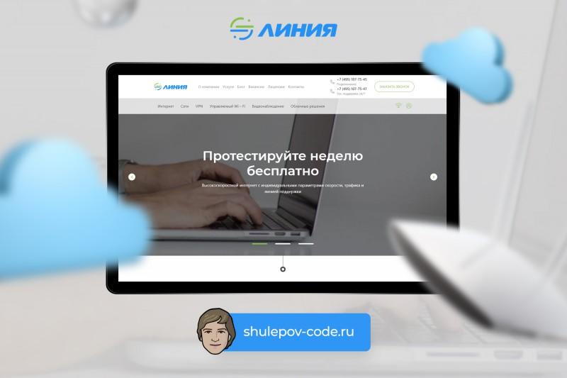"""Разработка  сайта """"Линия"""""""