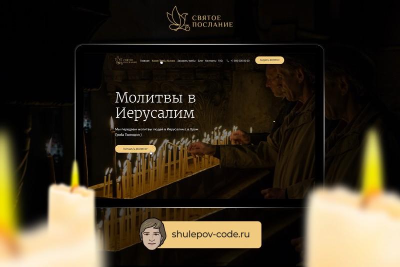 """Разработка  сайта """"Святое послание"""""""