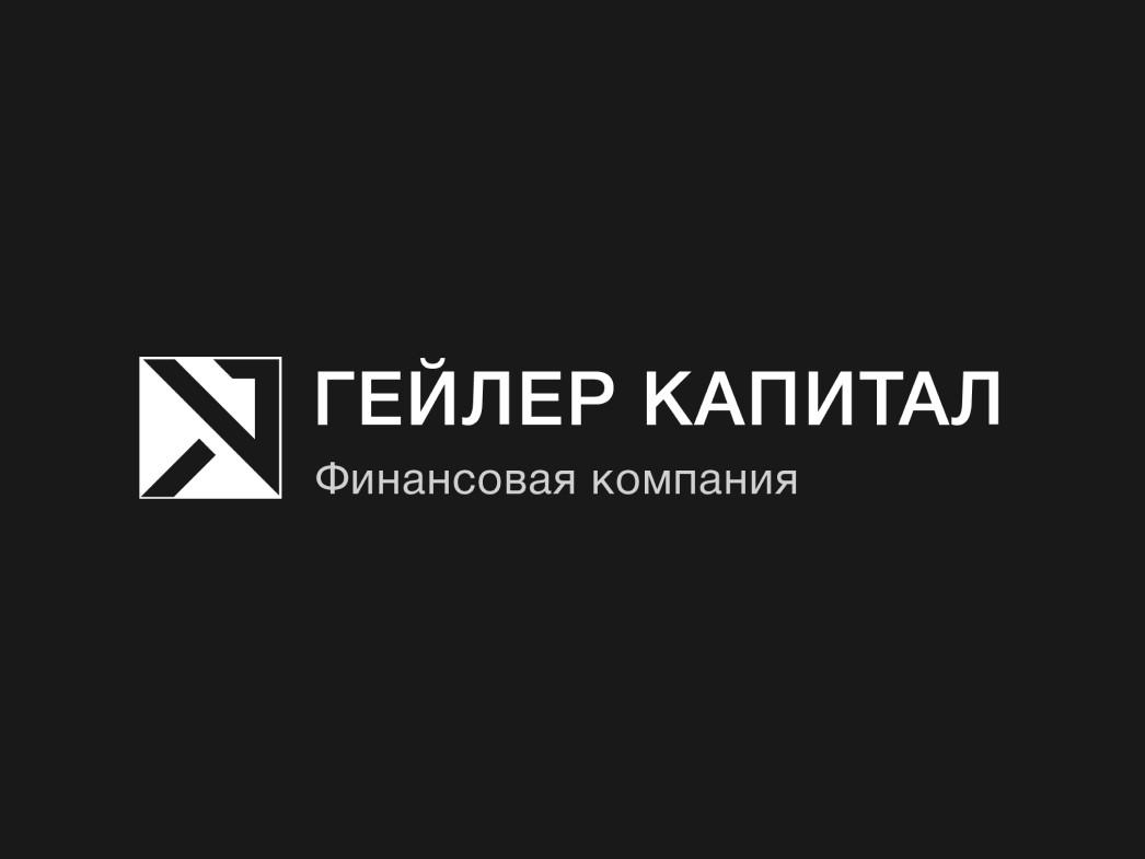 """Логотип для финансовой компании """"Гейлер Капитал"""""""