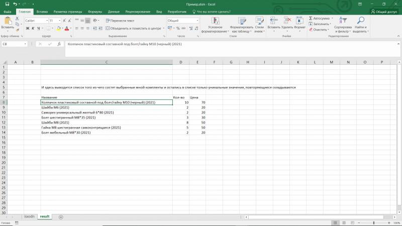 Макрос, формы в Excel