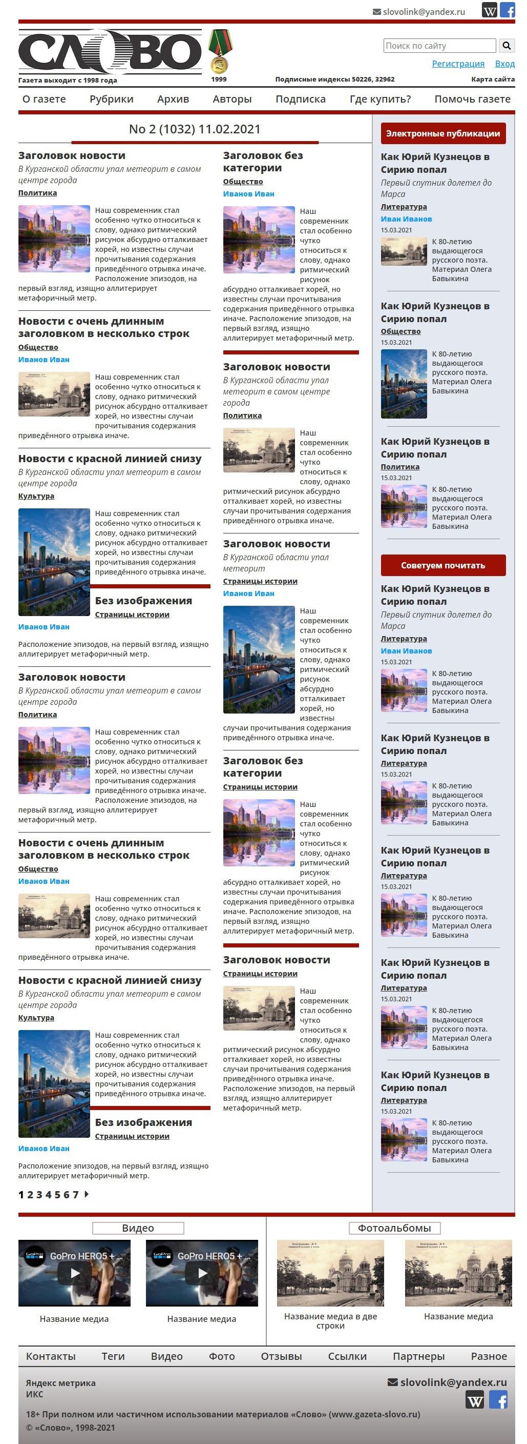 """Верстка сайта газеты """"Слово"""""""