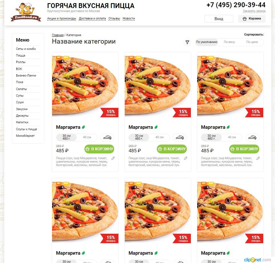 PageSpeed верстка (г. Москва)