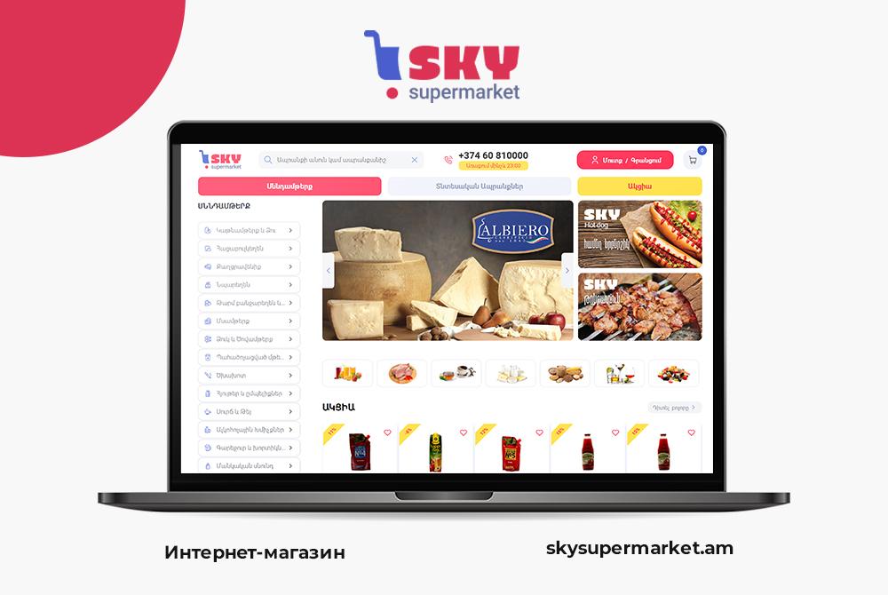 Создание интернет магазина Sky Supermarket