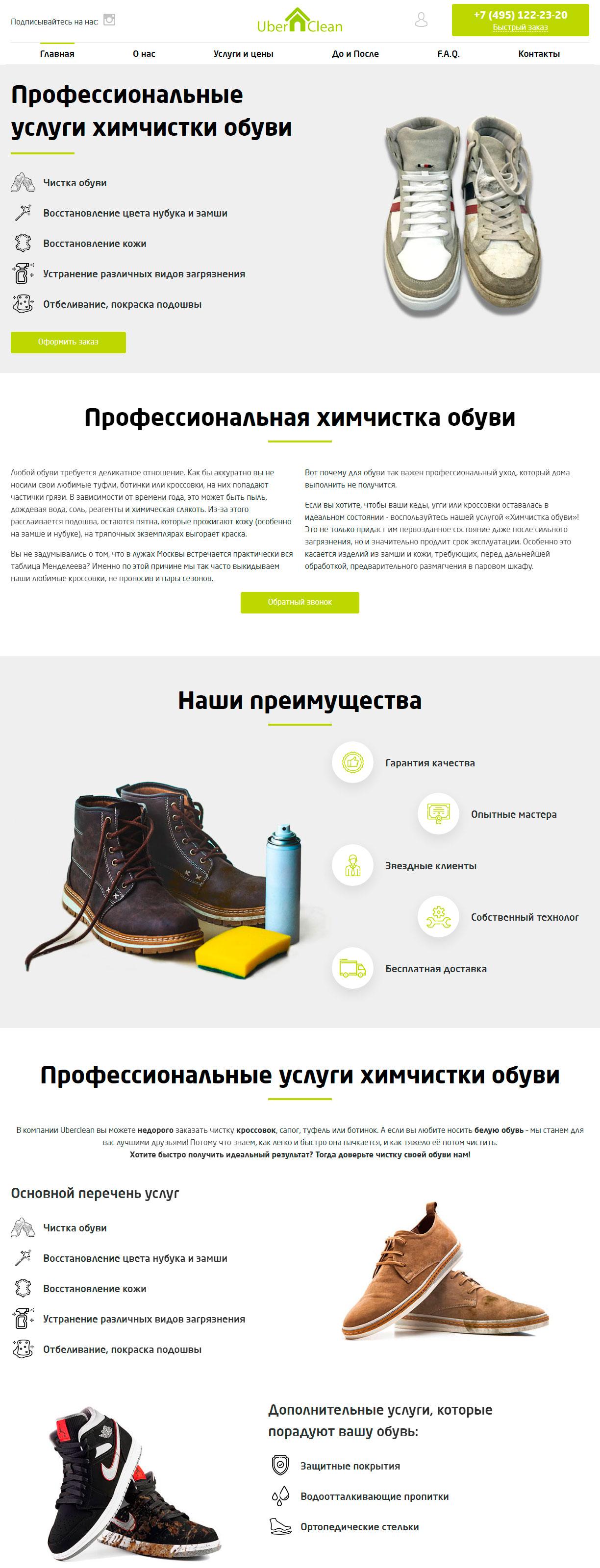 Верстка раздела сайта uberclean24.ru