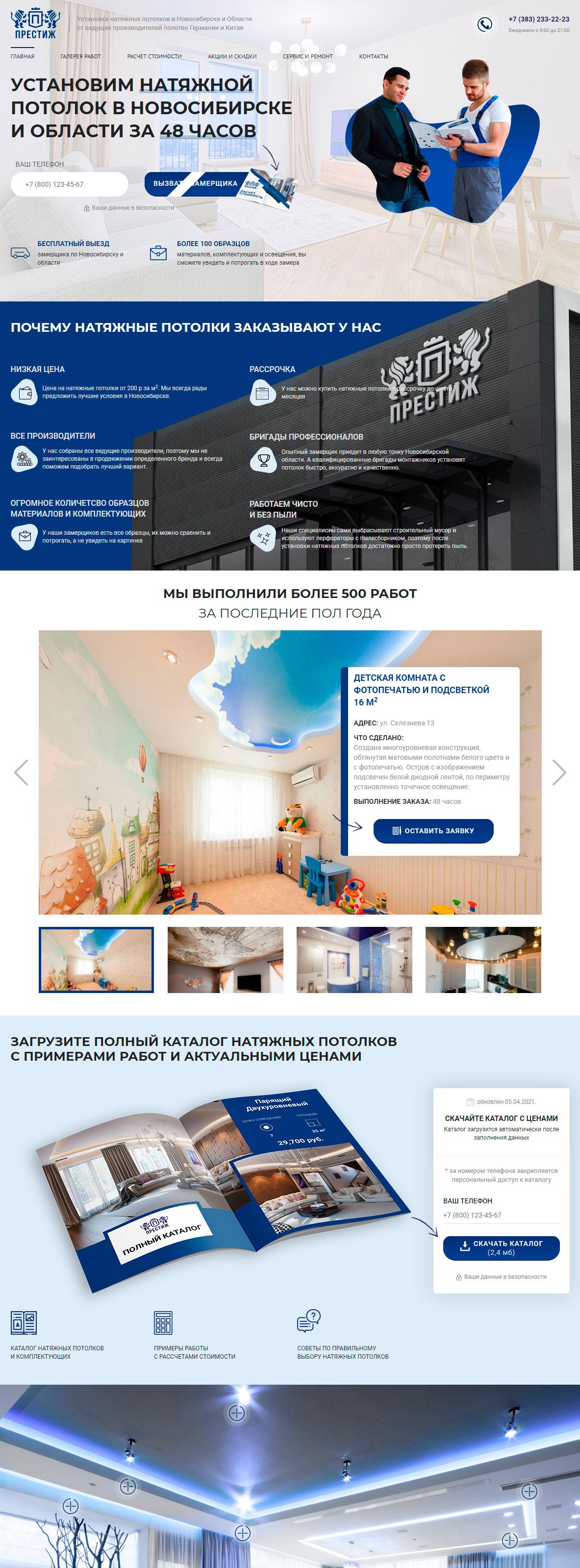 Сайт-визитка potolki54.ru