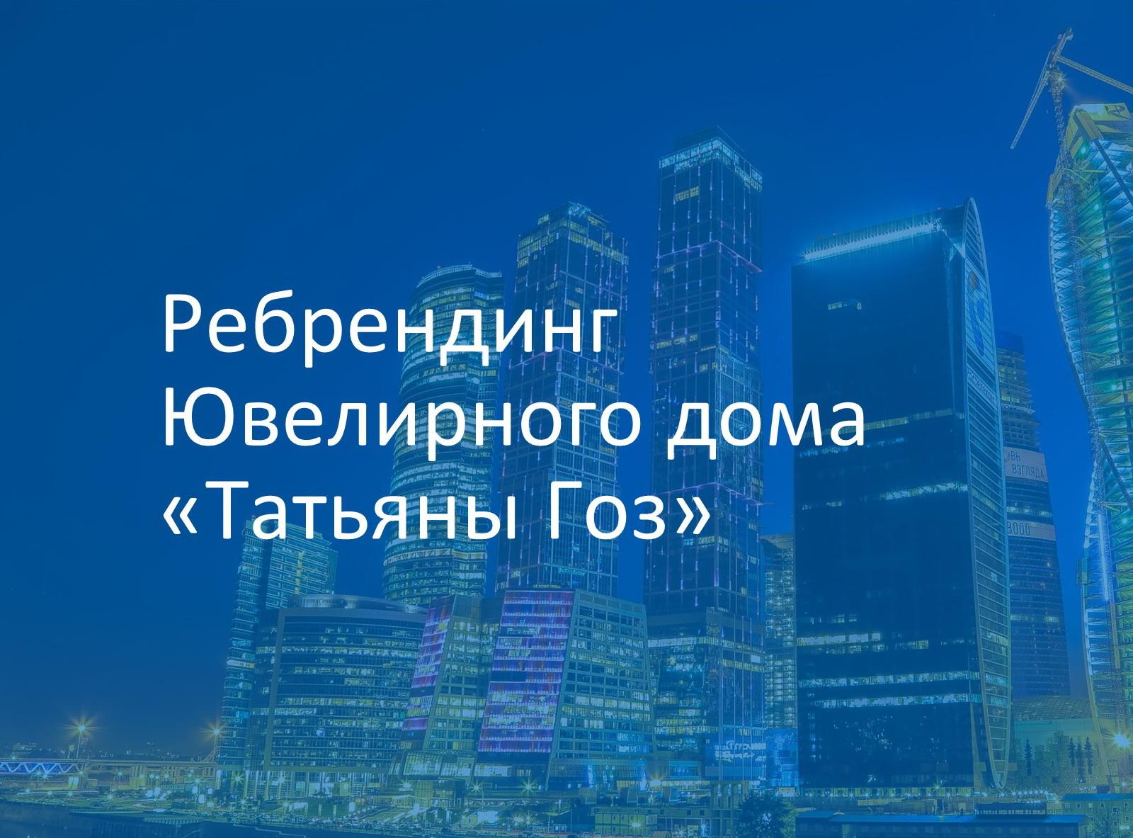 """Ребрендинг """"Ювелирного дома Татьяны Гоз"""""""