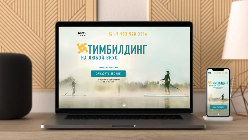 Разработка сайта для рекламного агентства