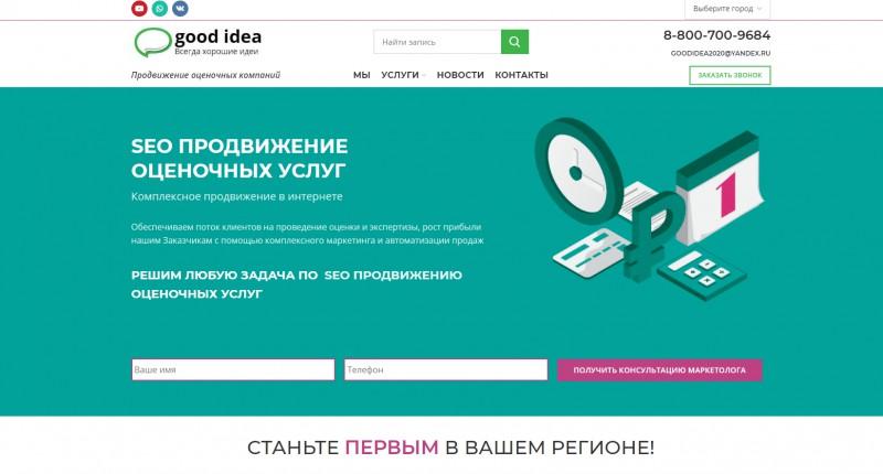 Сайт Хорошие идеи