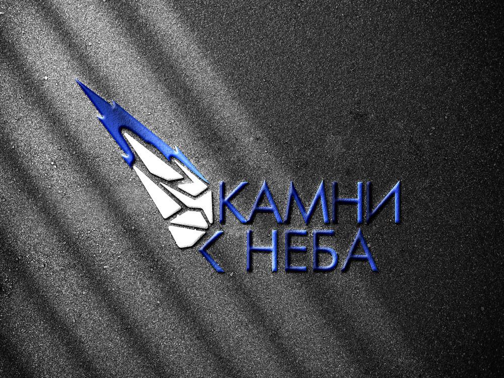 разработка логотипа для компании по метеоритам