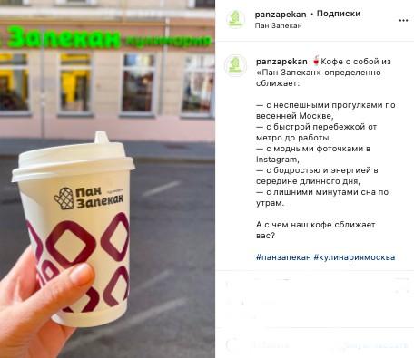 Пост про кофе навынос
